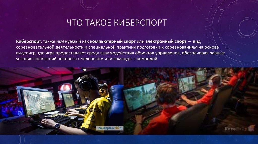 Что значит киберспорт Как стать профессиональным геймером