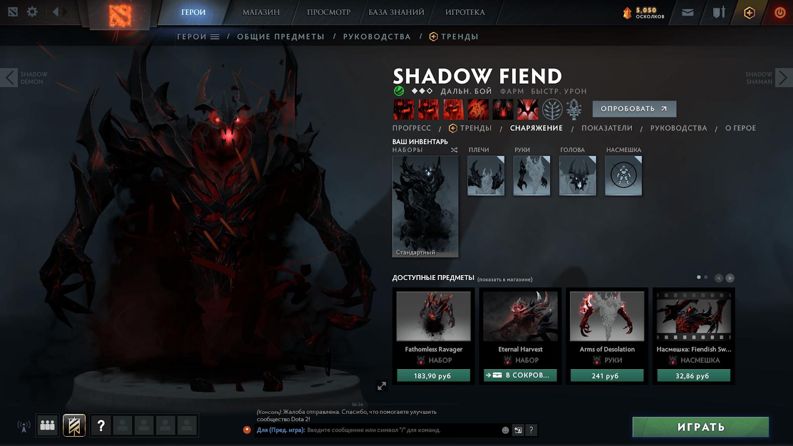 Shadow Fiend гайд по самому мрачному герою Dota 2
