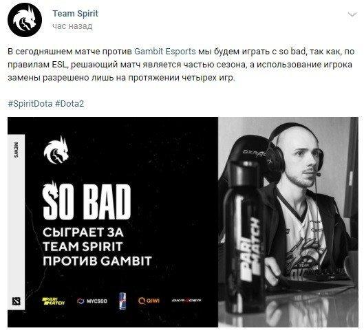 Team Spirit назвала четверку которая сыграет против ASMGMB