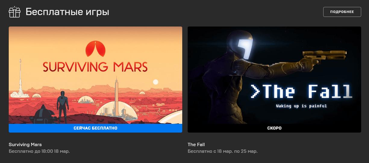 В Epic Games Store началась раздача Surviving Mars