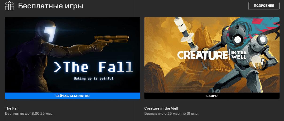 В Epic Games Store начала раздача игры The Fall