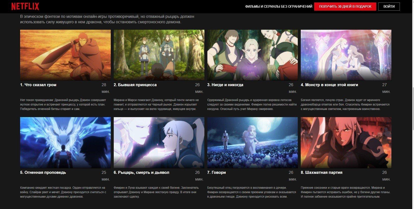 Аниме DOTA Dragons Blood вышло на Netflix