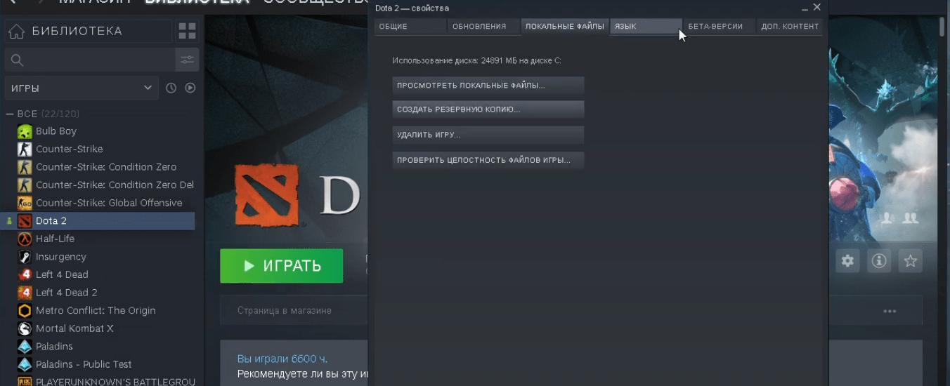 Как удалить Dota 2 подробная инструкция