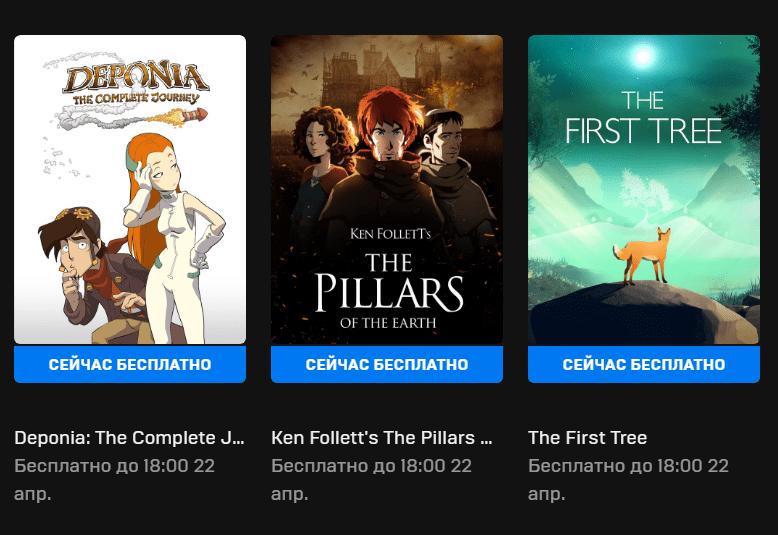 В Epic Games Store началась раздача трех игр