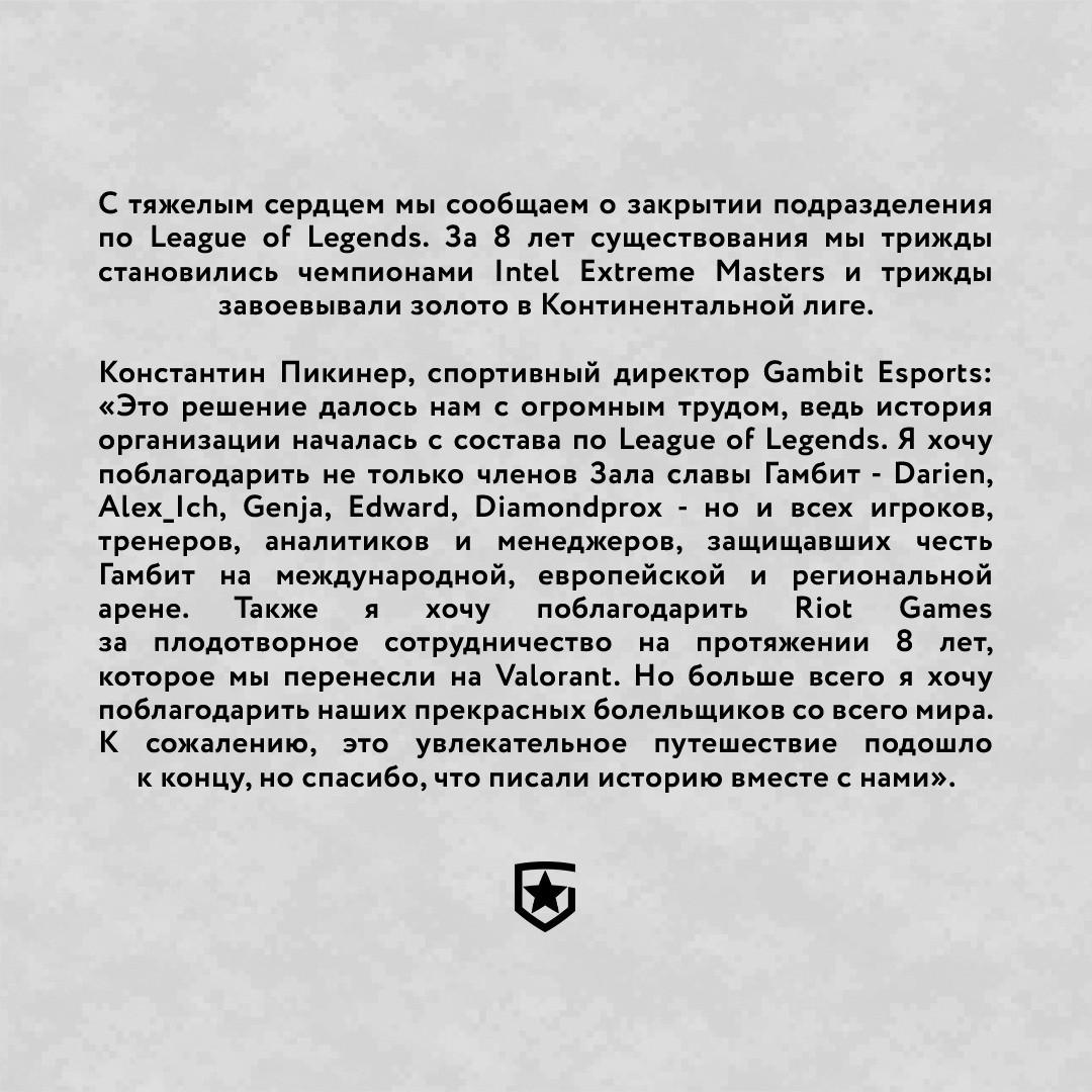 Gambit отказалась от состава по League of Legends