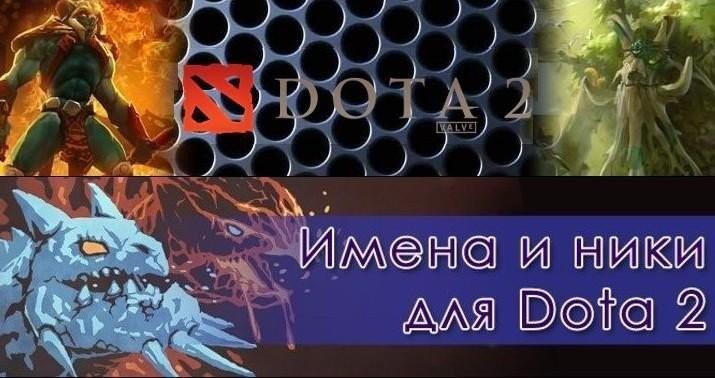 Топ ники для Дота 2 как придумать прикольные и крутые никнеймы бустеров Dota 2