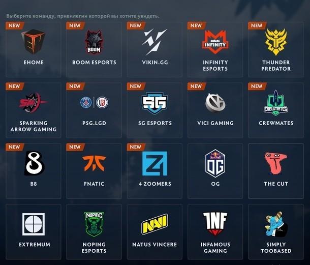 В Dota 2 добавили бандлы для PSGLGD Vici Gaming и еще 8 команд