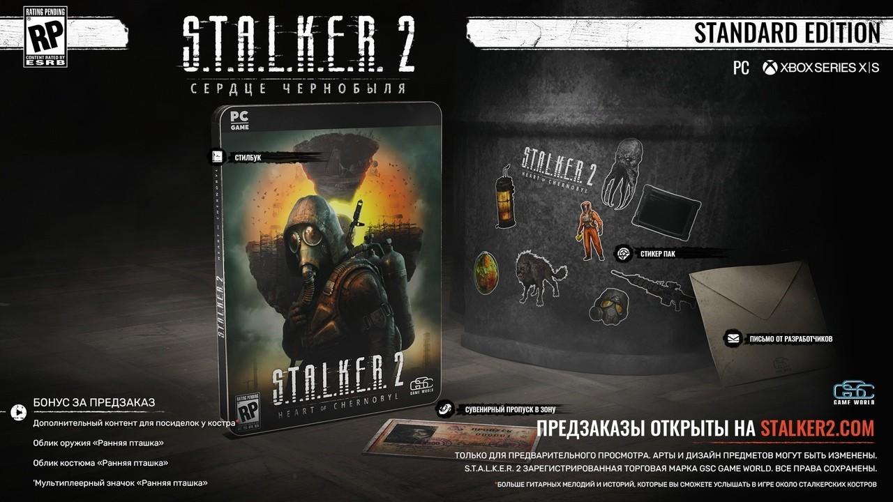 Самая дорогая версия STALKER 2 стоит почти 30 тысяч рублей