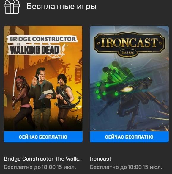 В EGS началась раздача 2 игр Bridge Constructor The Walking Dead и Ironcast