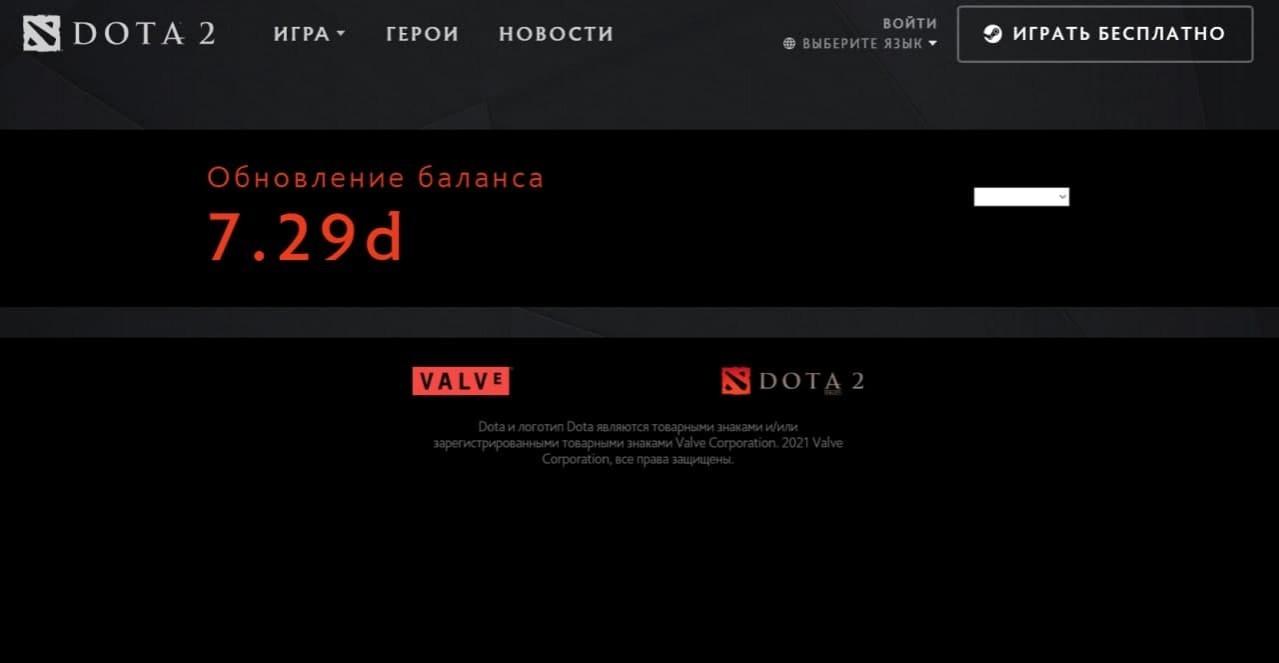 В Dota 2 скоро выйдет патч 730 Пользователи столкнулись с проблемами на сайте