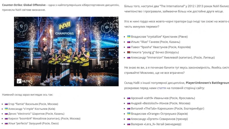 Активист Стерненко остался недоволен ответом Симпла в Инстаграме игрок NAVI так и не назвал Крым украинским