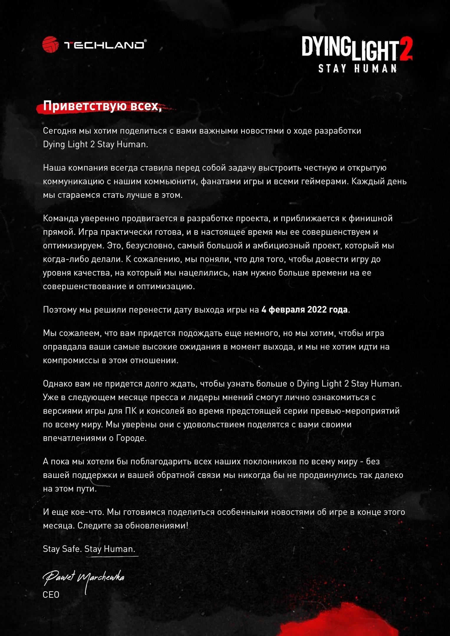 Dying Light 2 не выйдет в конце 2021 года релиз перенесли