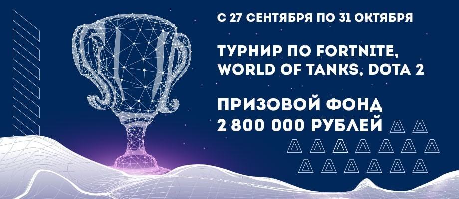 На турнире от МВидео и Intel разыграют 28 миллиона рублей