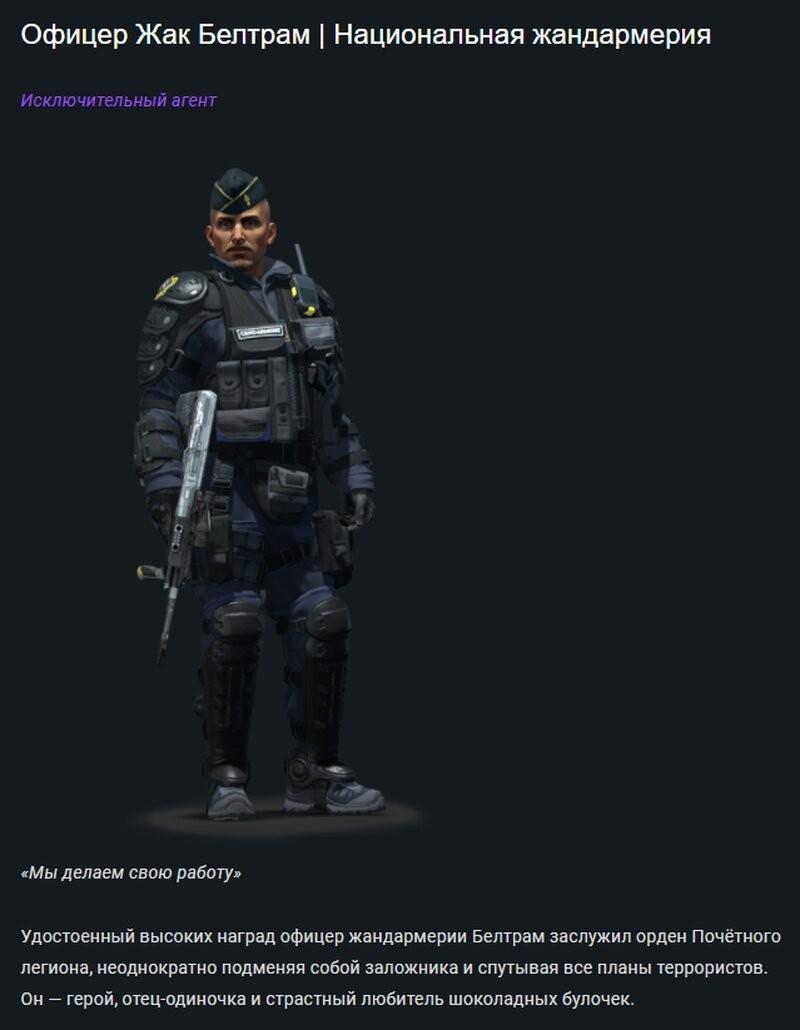 Новый агент в CSGO был создан по образу реального героя который погиб спасая заложников