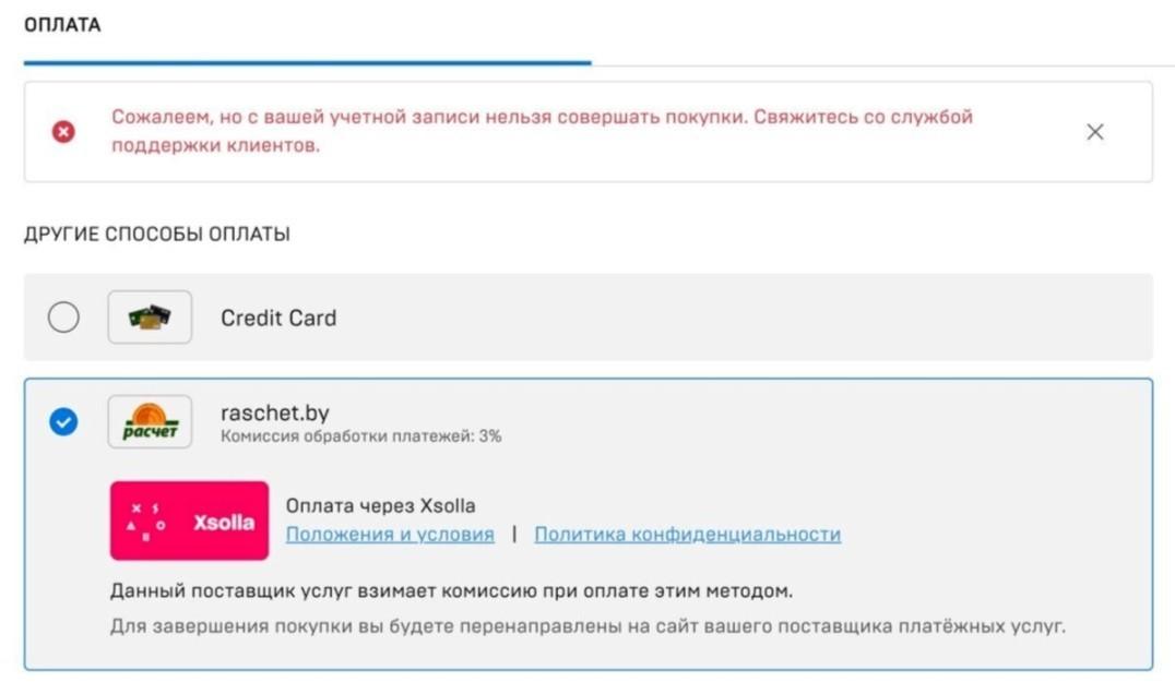 Белорусы под запретом изза санкций они больше не могут покупать игры в Epic Games Store