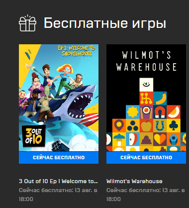 В Epic Games Store началась раздача Wilmots Warehouse и 3 out of 10 EP 1 Welcome To Shovelworks