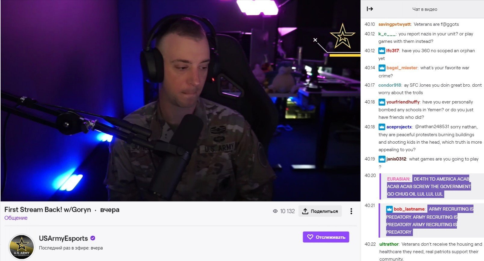 Армия США снова стримит на Twitch чат оскорбляет военных но закон на стороне чата