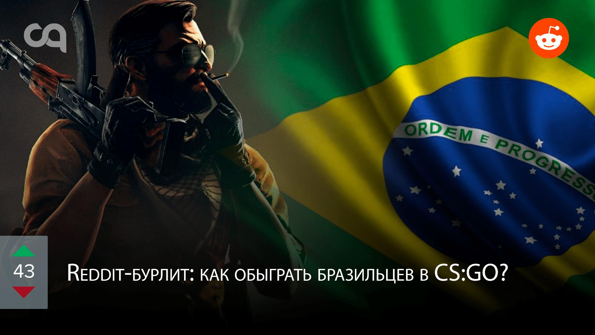 Redditбурлит как обыграть бразильцев в CSGO
