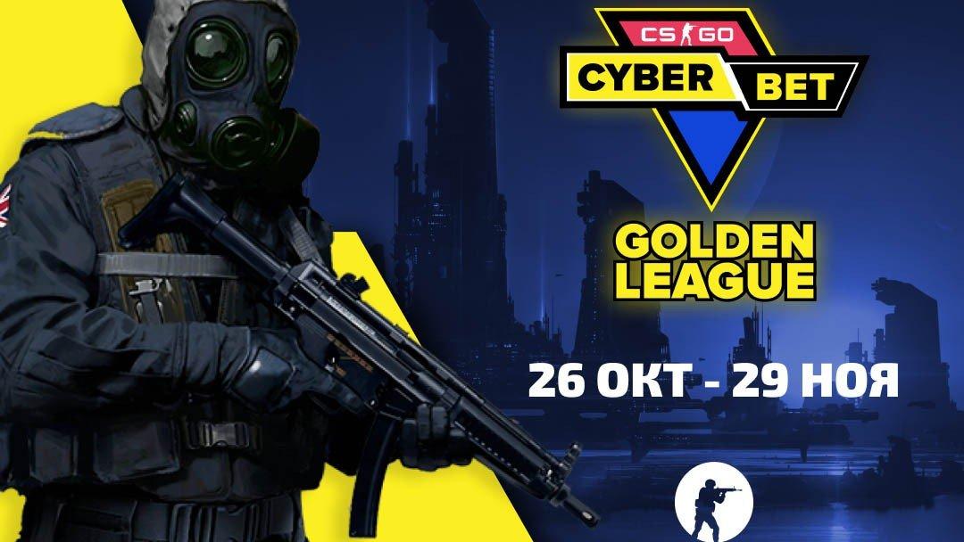 Что нас ждет на CyberBet Golden League