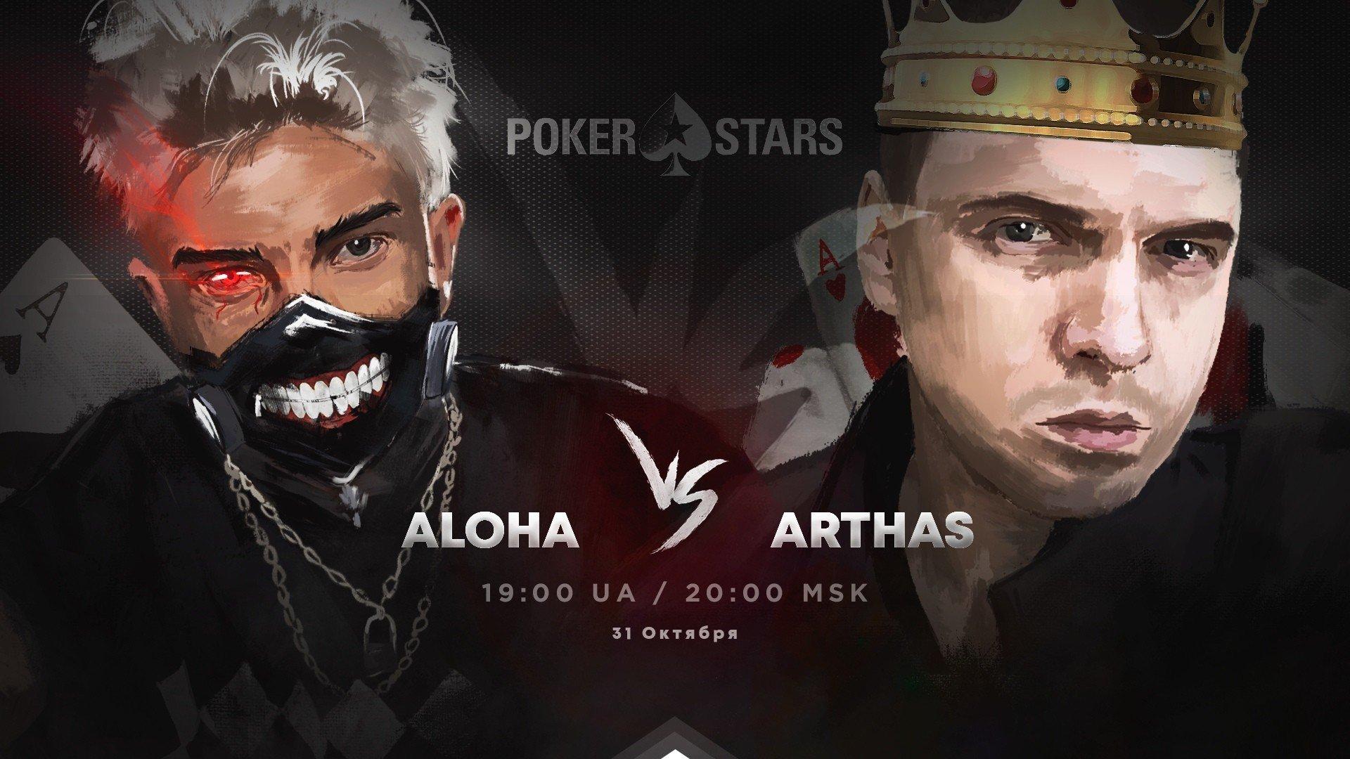 ALOHADANCE обыграл Папича в шоуматче по покеру