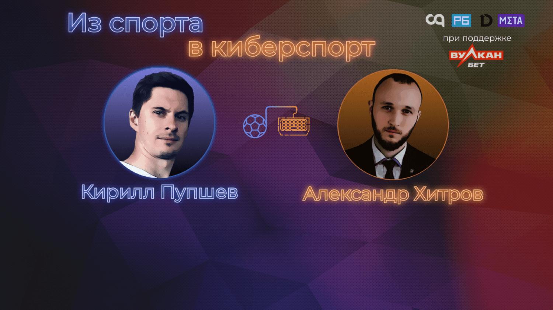 Не будь как Саша Александр Хитров и Кирилл Пупшев продолжают ставить на Dota 2