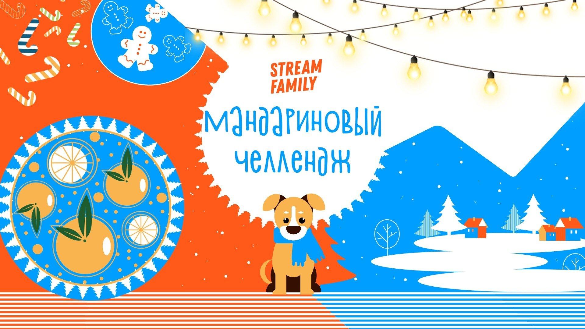 Olyashaa и STREAM FAMILY запустили Мандариновый челлендж