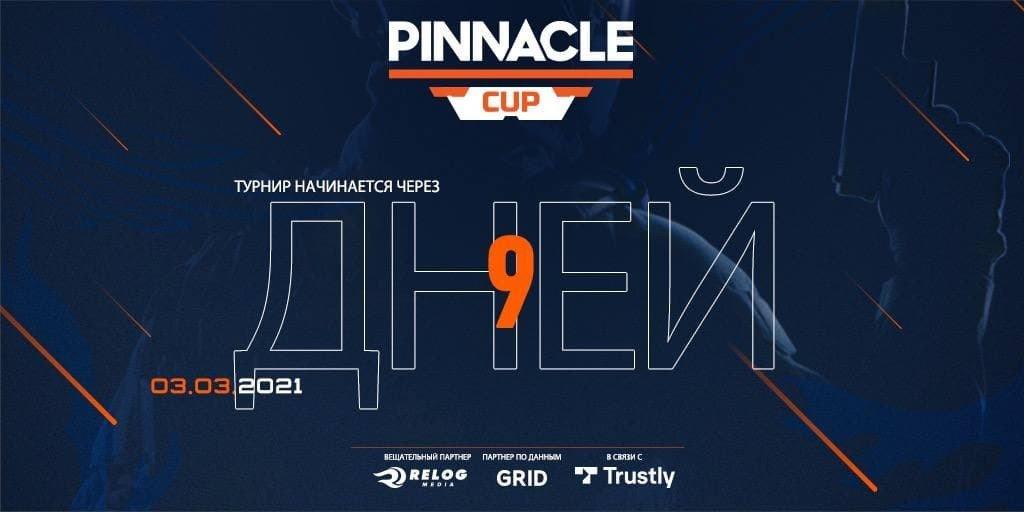 Опубликовано расписание группового этапа THE PINNACLE CUP