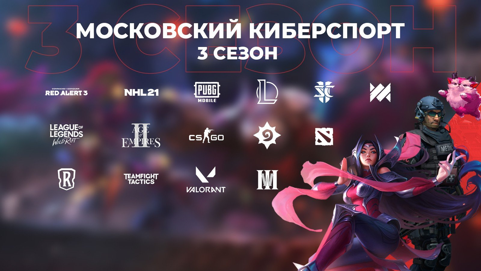 Открылась регистрация на 3 сезон Московского Киберспорта