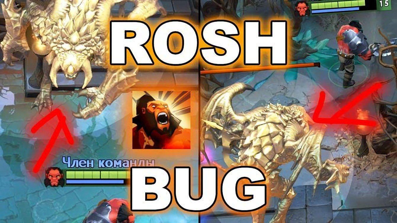 В Dota 2 обнаружили баг с Рошаном его можно приручить