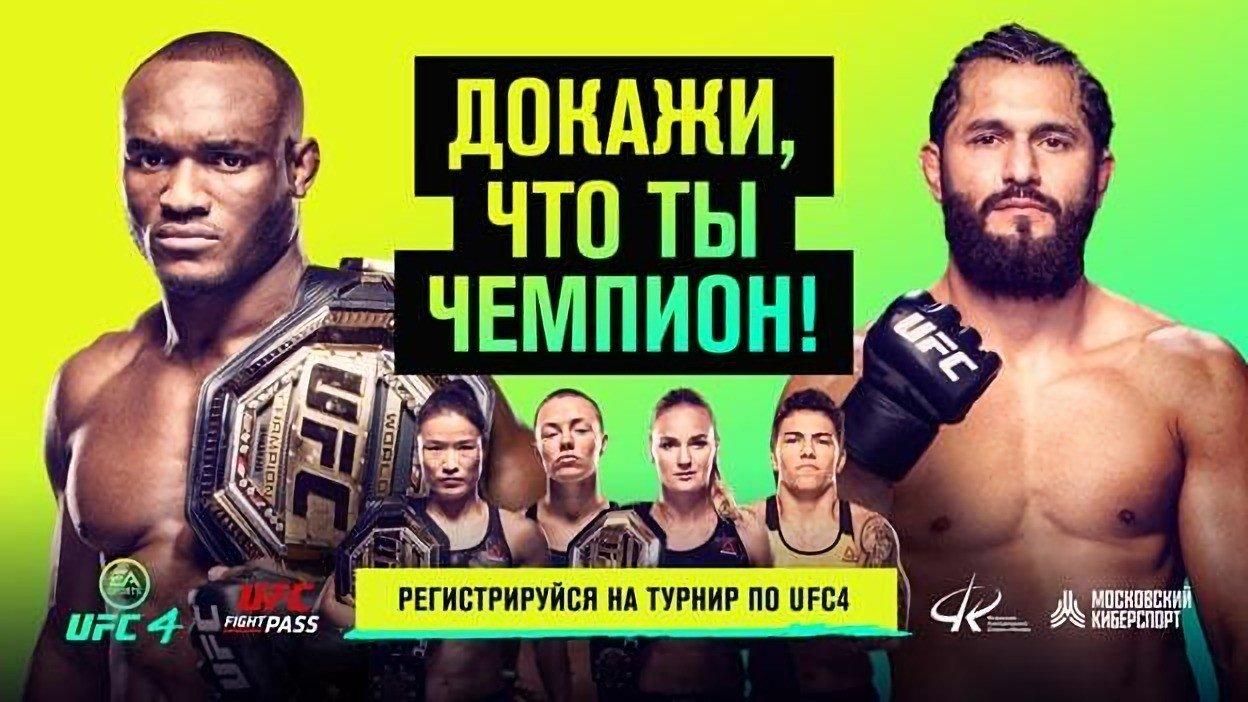UFC и ФКС Москвы анонсировали турнир по UFC 4