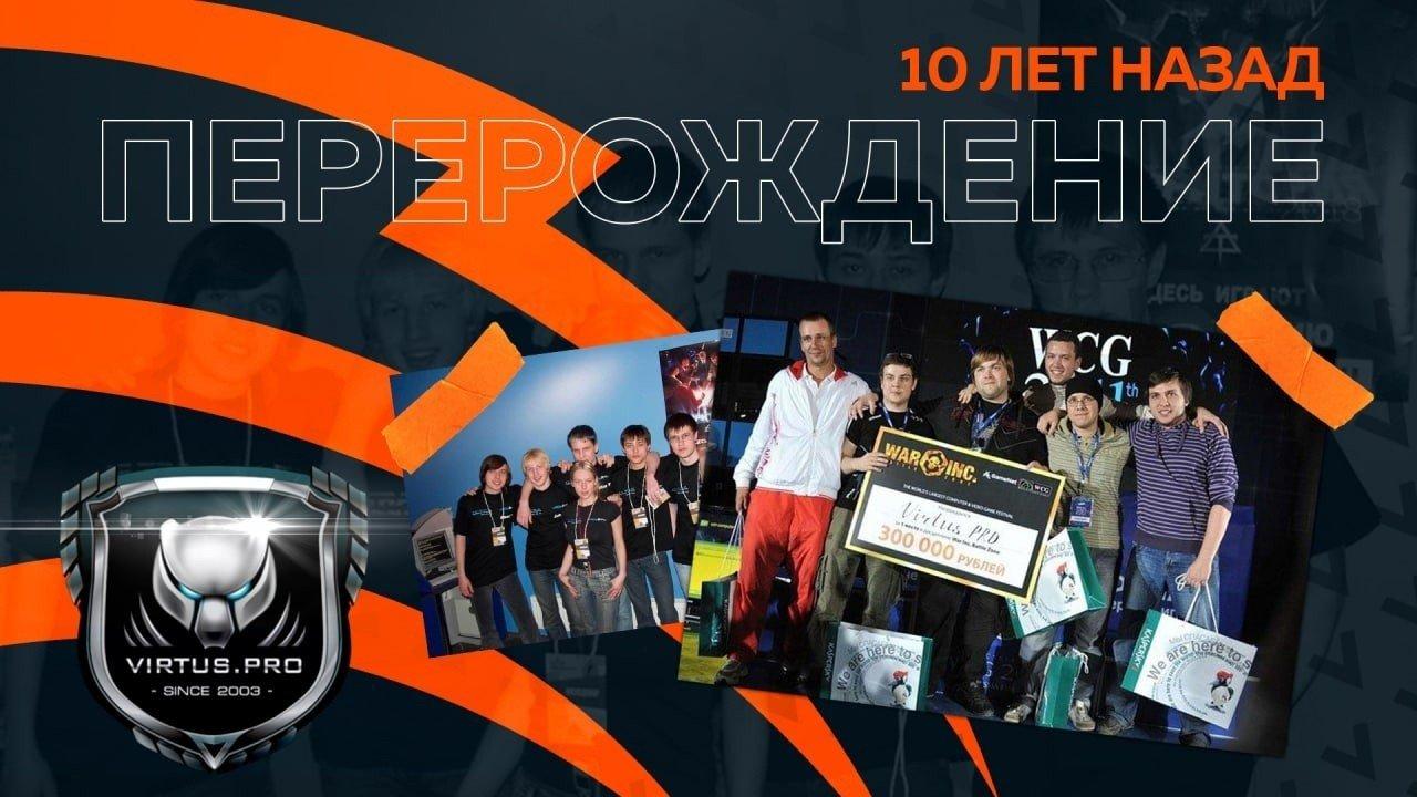 Киберспортивная организация Virtuspro отмечает 10летие
