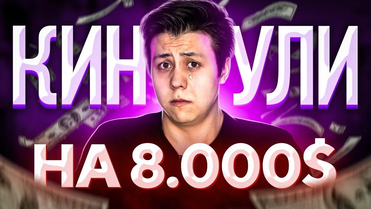 CEO 100PG Нам не выплатили 8 тысяч за турнир 2019 года