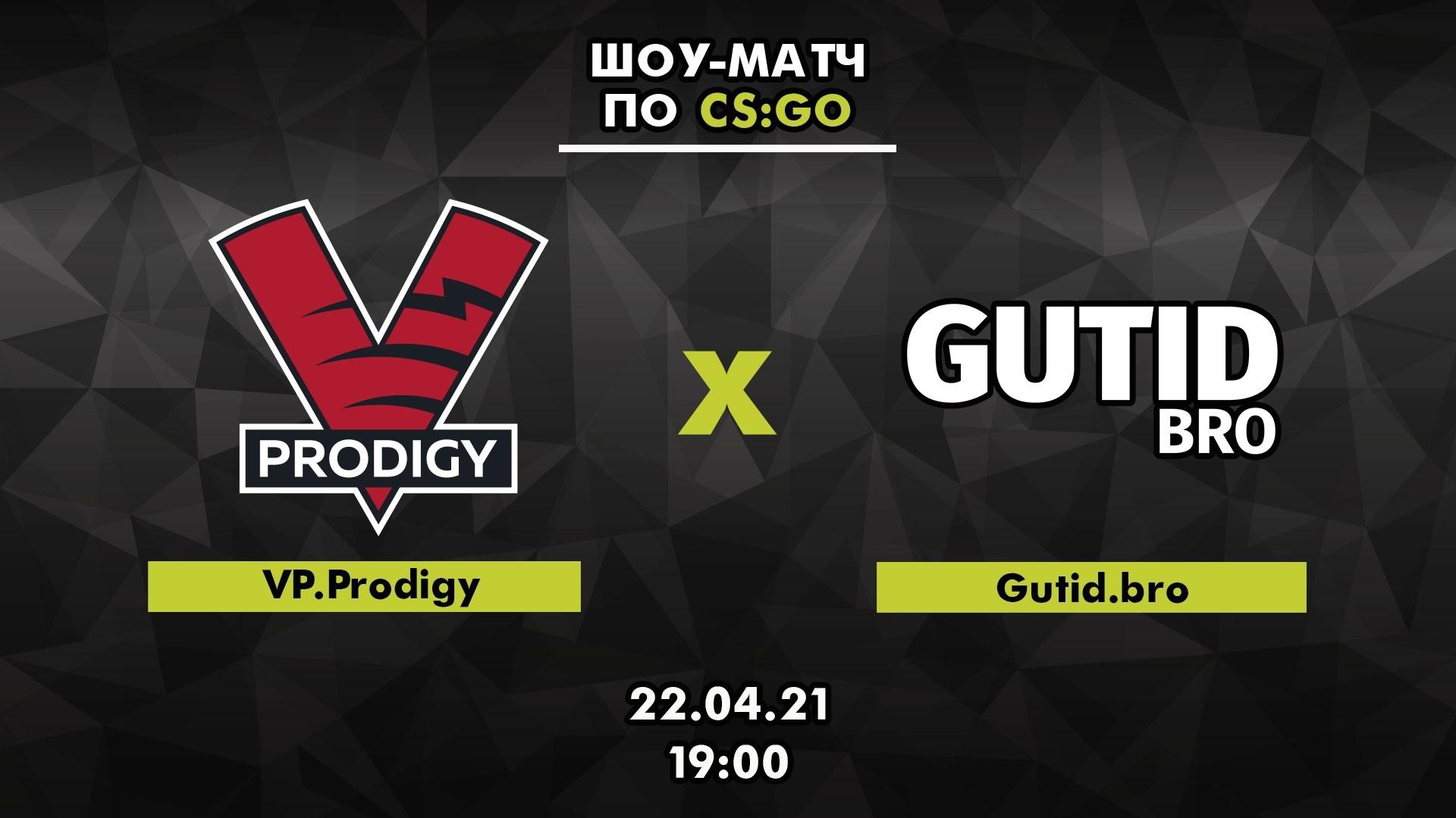 VPProdigy сразятся со сборной ГУТИДа в шоуматче по CSGO