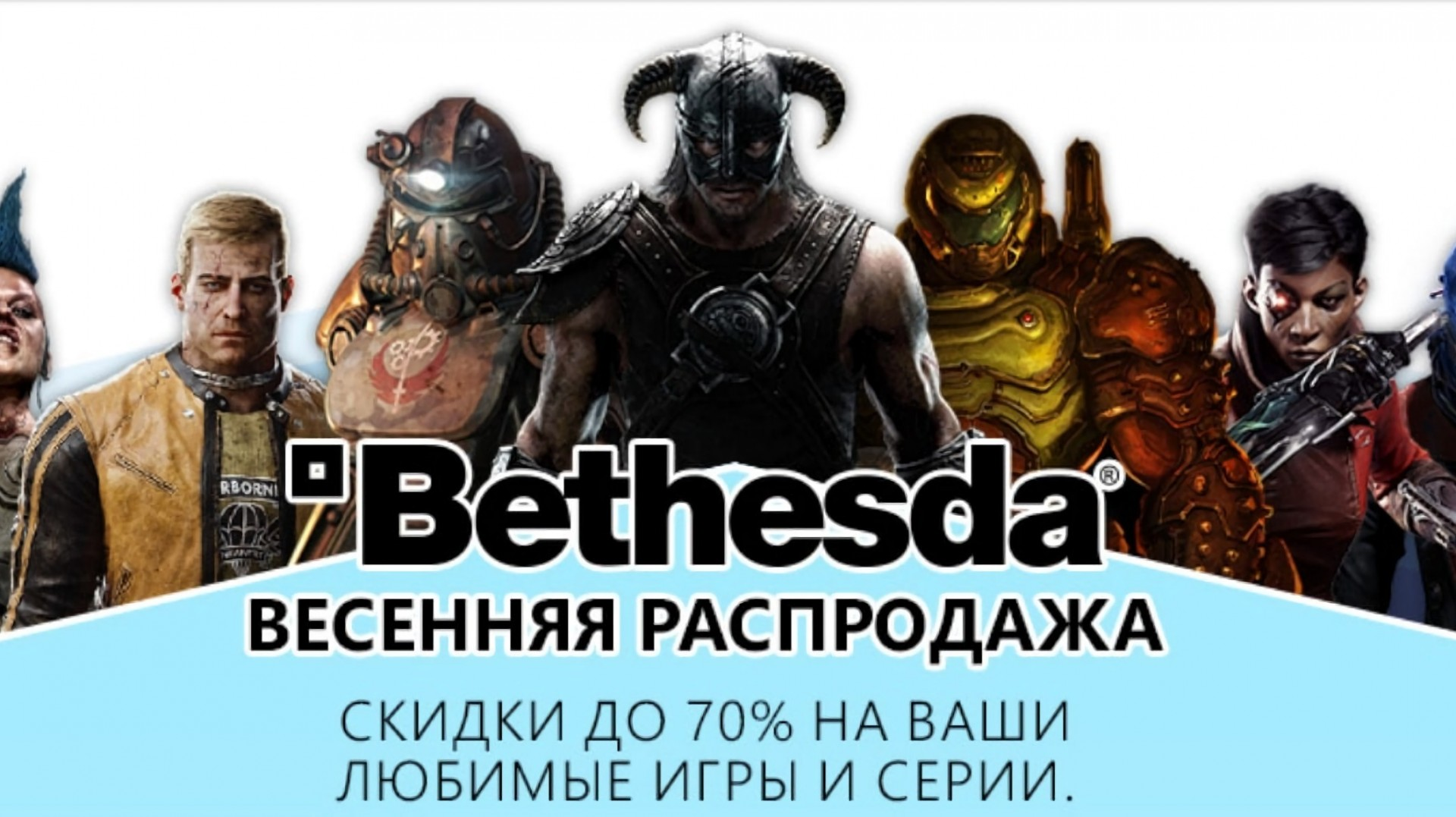 В Steam началась распродажа игр Bethesda скидки до 70