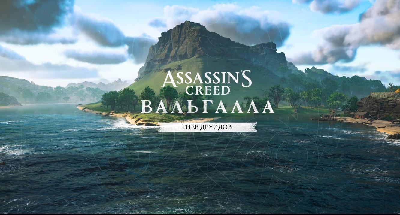 Вышел трейлер DLC Гнев Друидов для Assassins Creed Valhalla