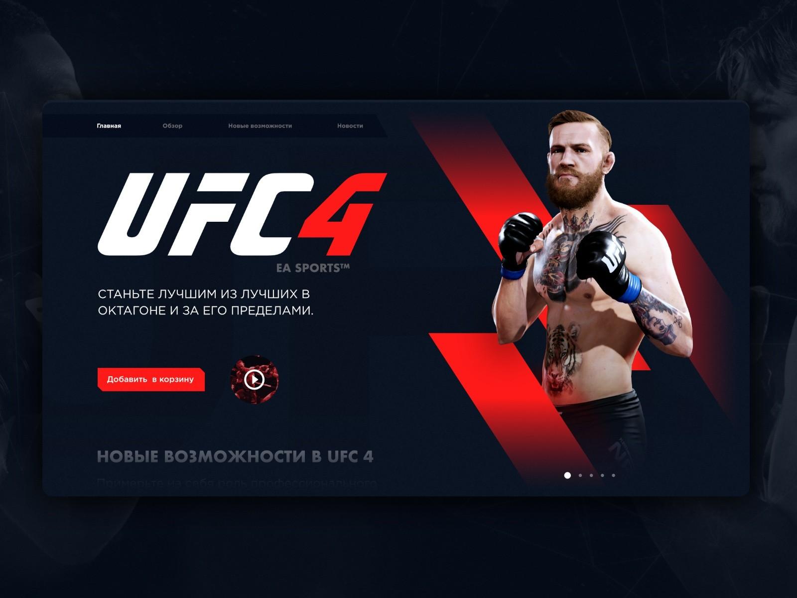 ФКС Москвы и UFC Russia проведут вторую квалификацию на турнир по UFC 4