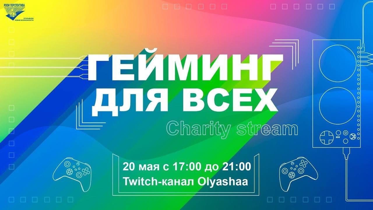 Olyashaa и STREAM FAMILY проведут благотворительный стрим ГеймингДляВсех