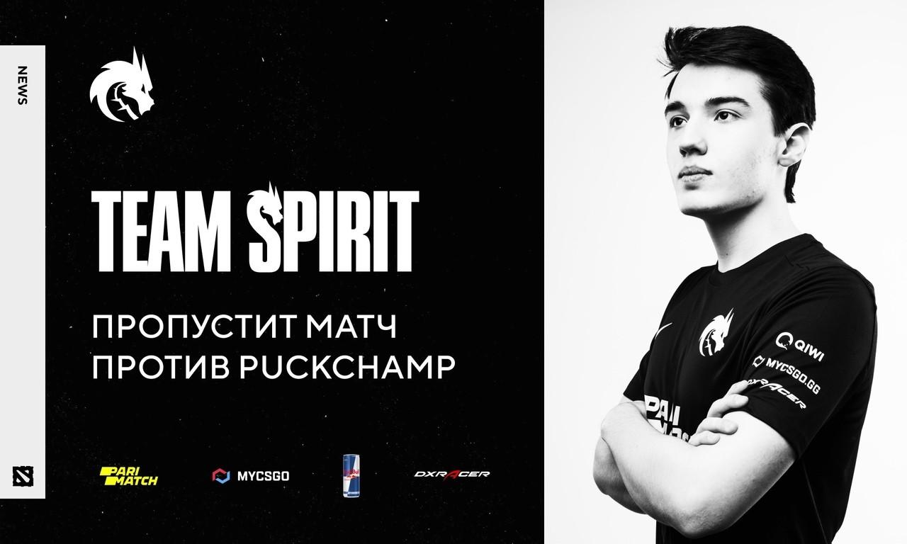 Team Spirit получила техлуз на Pinnacle Cup по Dota 2 команда едет в Киев