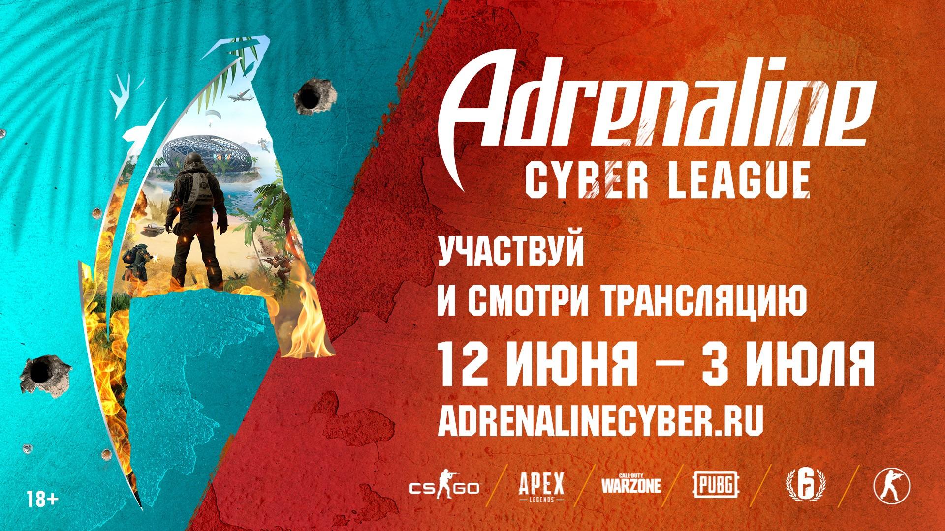 На Adrenaline Cyber League примут участие Bratishkinoff Cake Voodoosh NS
