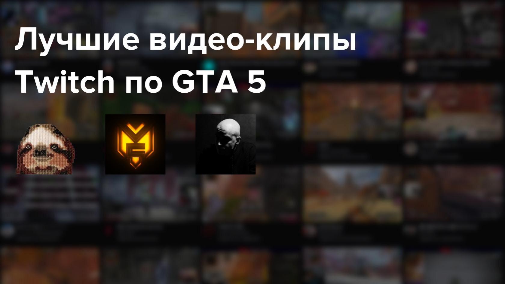 Самые популярные клипы Twitch по GTA 5