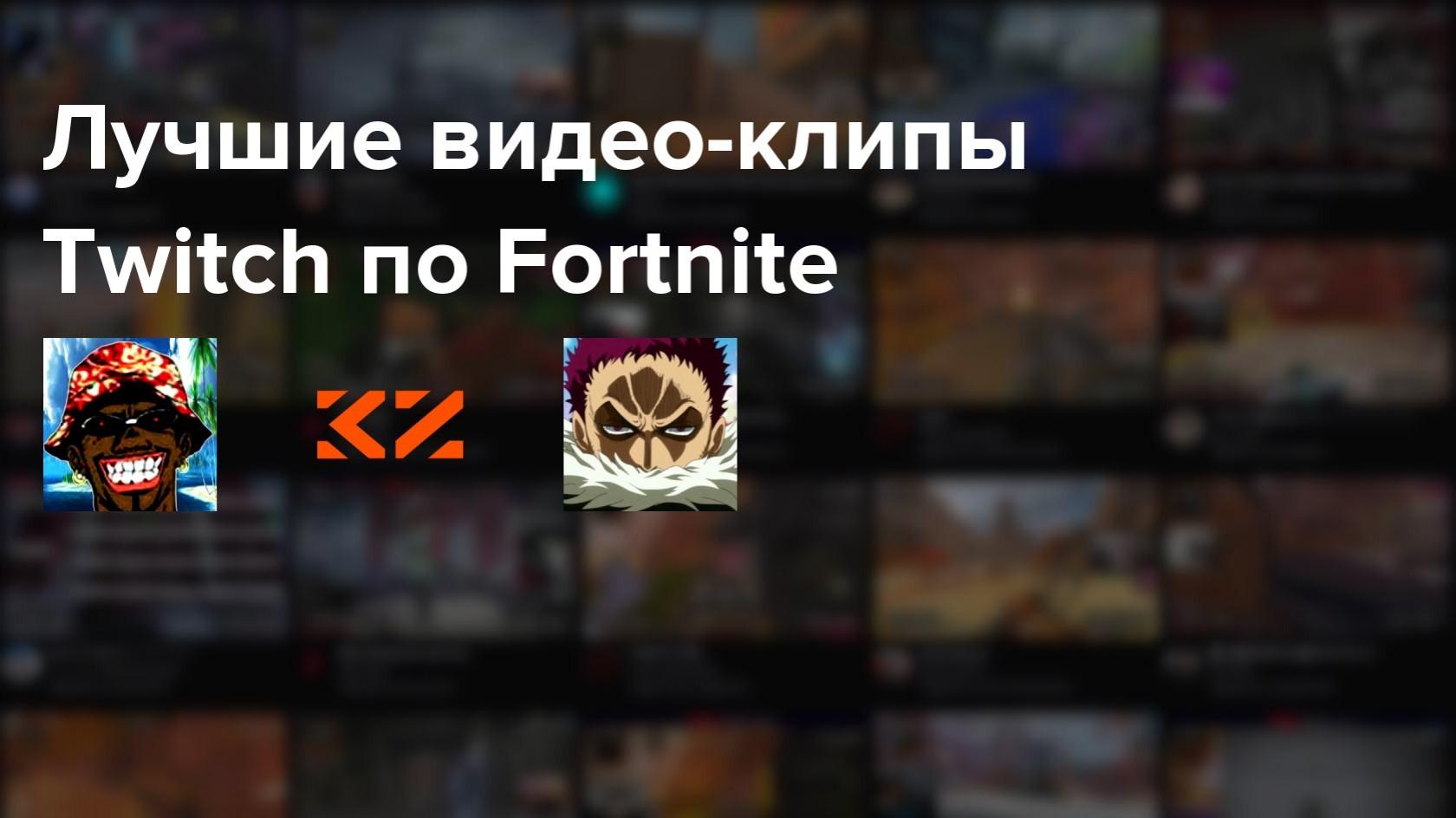 Самые популярные клипы Twitch по Fortnite