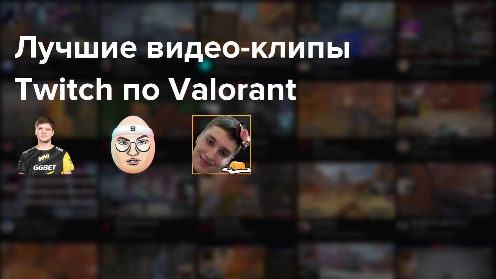 Самые популярные клипы Twitch по Valorant