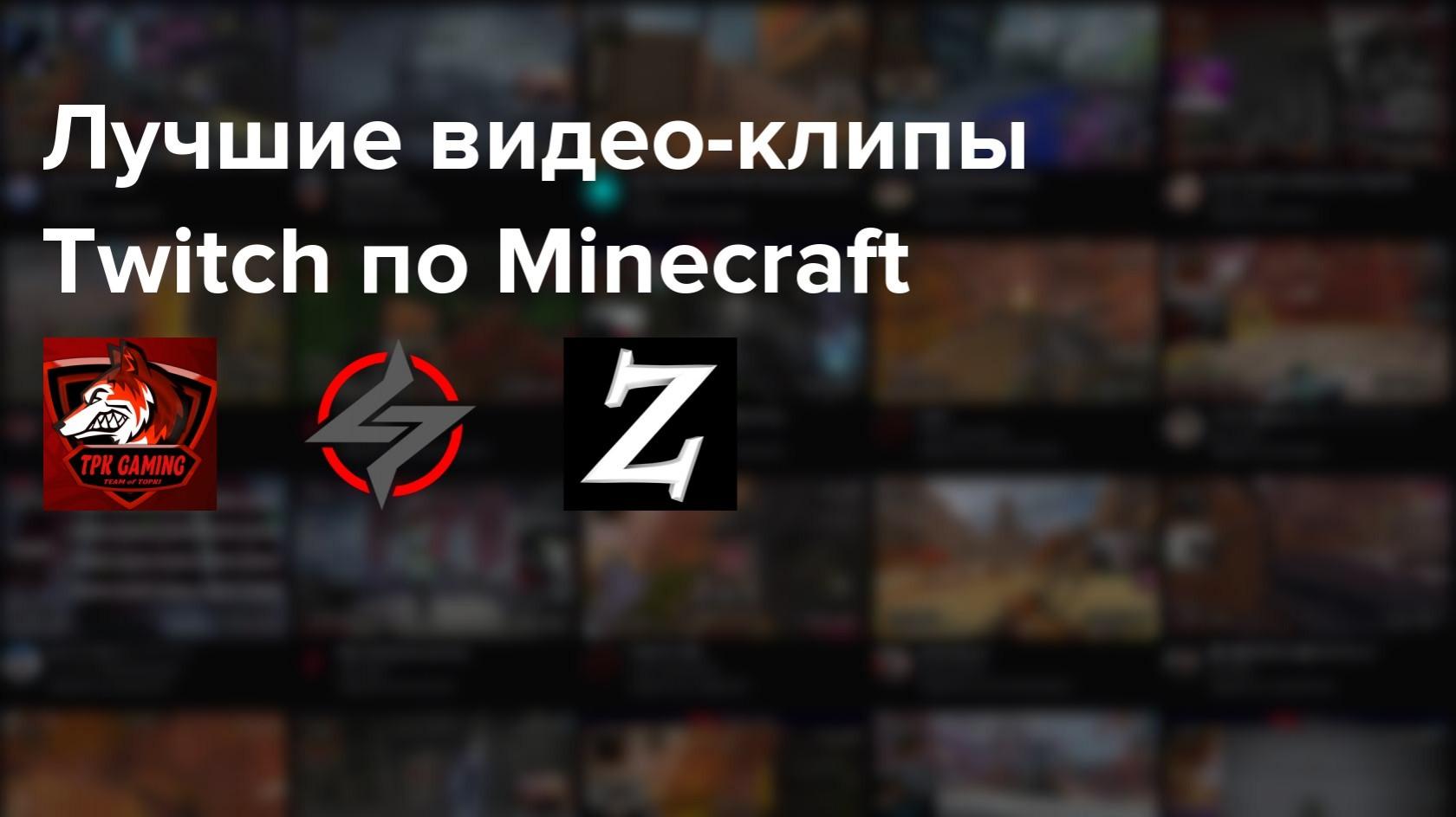 Самые популярные клипы Twitch по Minecraft
