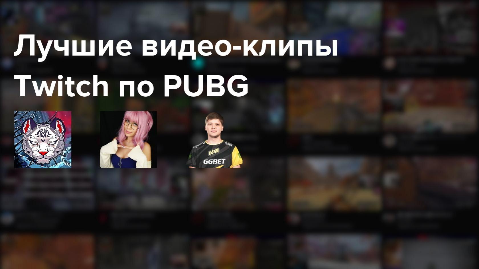 Самые популярные клипы Twitch по PUBG
