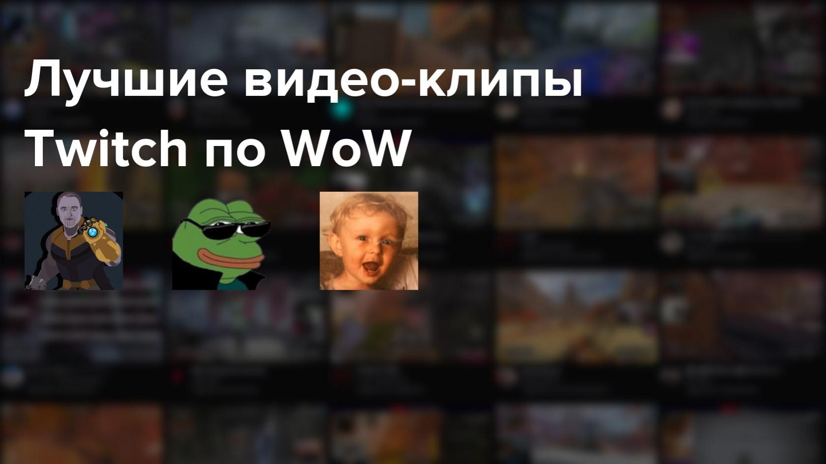 Самые популярные клипы Twitch по WoW