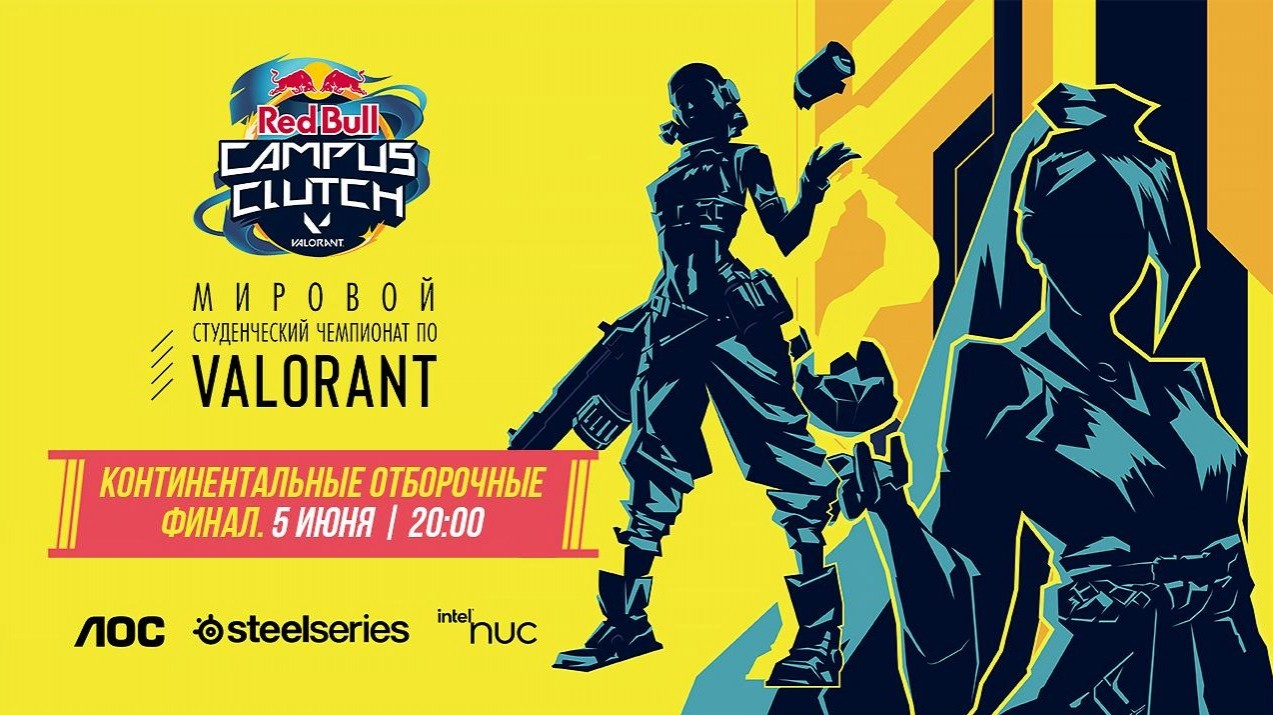 Команда из ММУ представит Россию в плейофф Red Bull Campus Clutch по Valorant