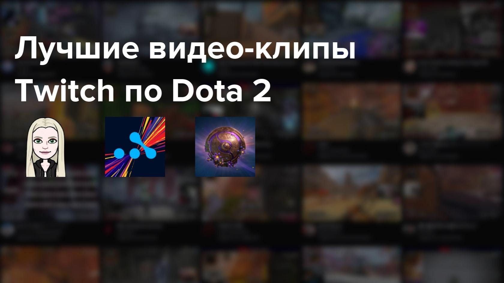Самые популярные клипы Twitch по Dota 2