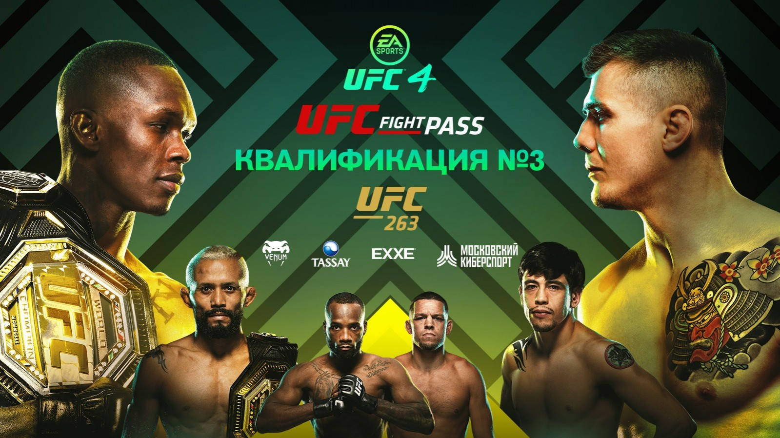 Третья квалификация турнира UFC и ФКС Москвы пройдет 13 июня