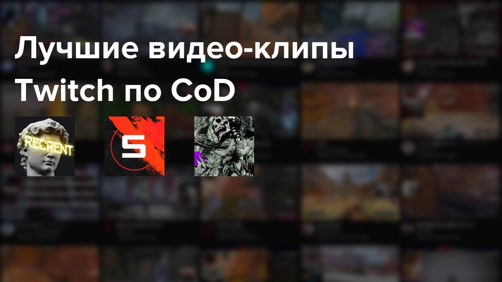 Самые популярные клипы Twitch по CoD