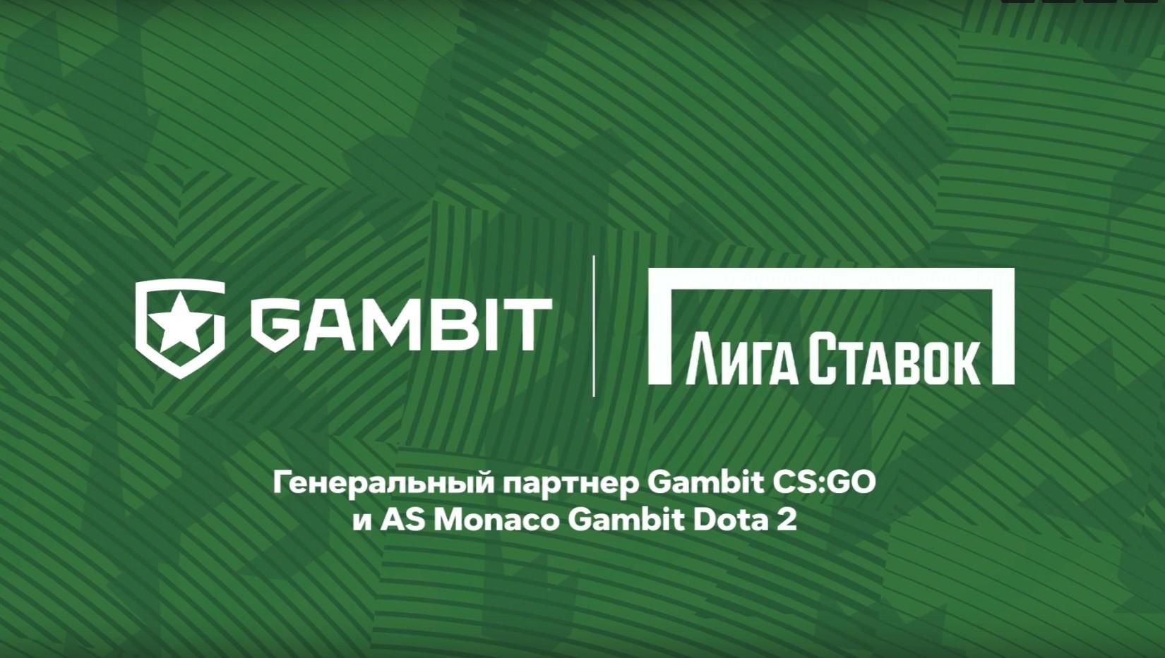 Лига Ставок становится генеральным партнером Gambit Esports и AS Monaco Gambit
